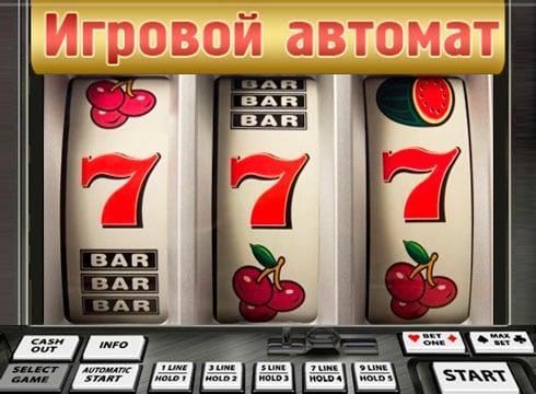 Игровые автоматы 777 на деньги