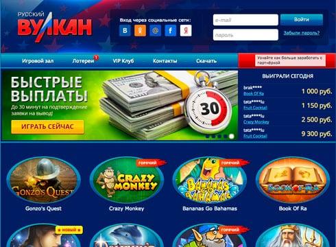 Русский Вулкан на деньги - Игровые автоматы