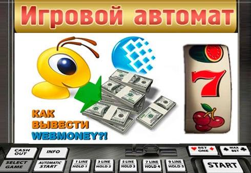 Игровые автоматы с выводом денег на Вебмани