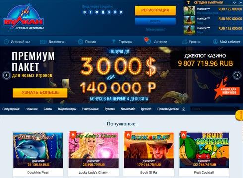 Вулкан Делюкс - игровые автоматы деньги